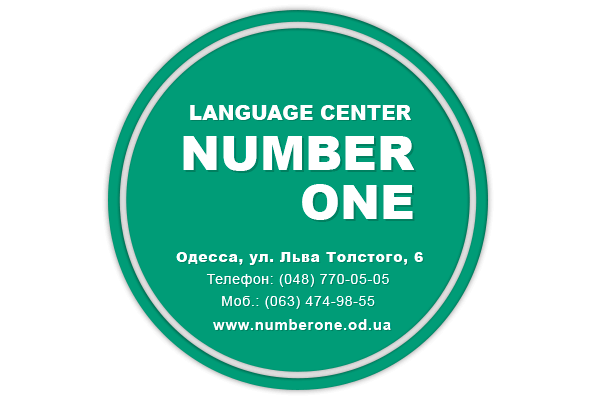 Языковый центр «Number One»