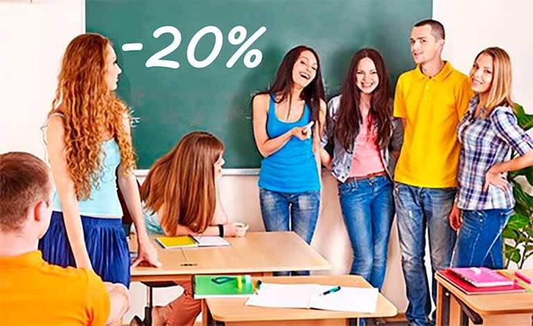 Скидки на курсы -20%