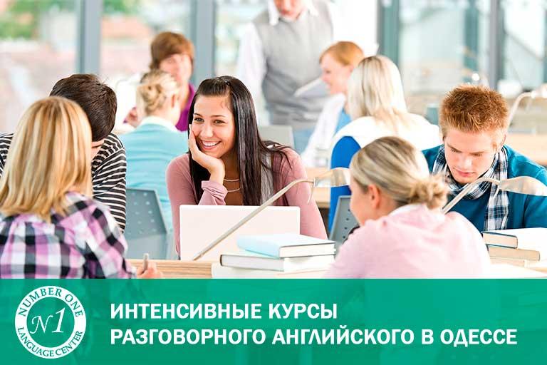 Интенсивные курсы разговорного английского в Одессе