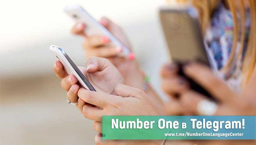 «Number One» в Telegram!