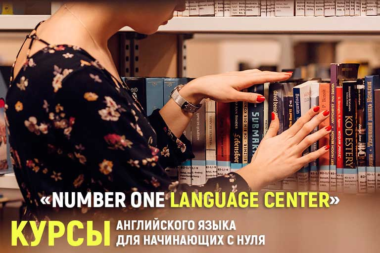 курсы английского для начинающих в Одессе