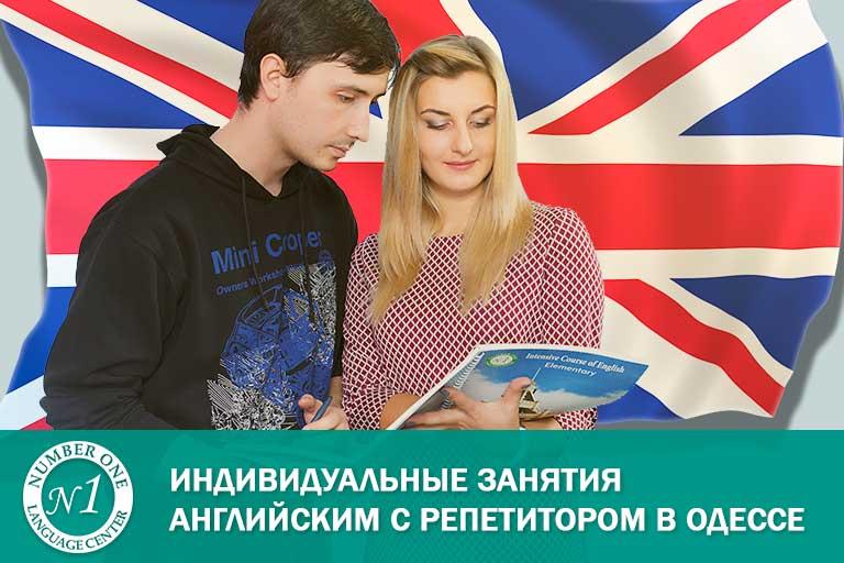 Индивидуальные занятия английским языком