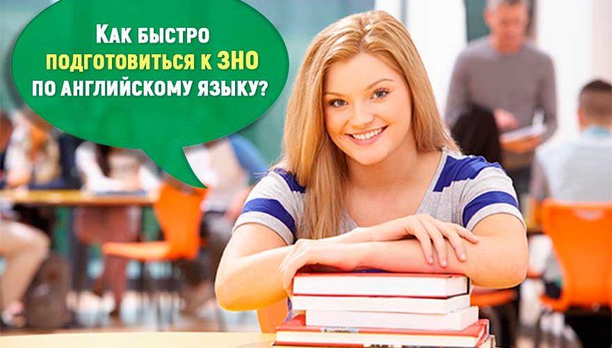 Как быстро подготовиться к ЗНО по английскому языку?