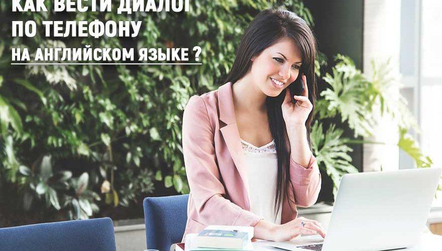 Как вести диалог по телефону на английском языке