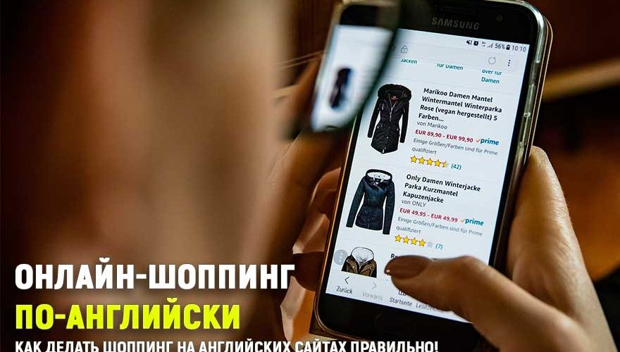 онлайн шоппинг по английски