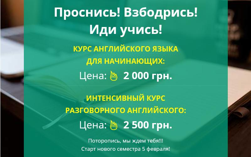 открыт набор на курсы английского в Одессе