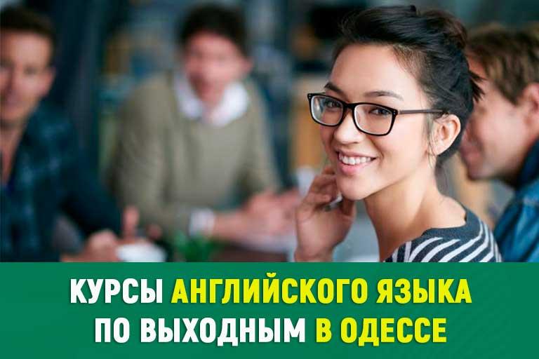 Курсы английского по выходным в Одессе Number One