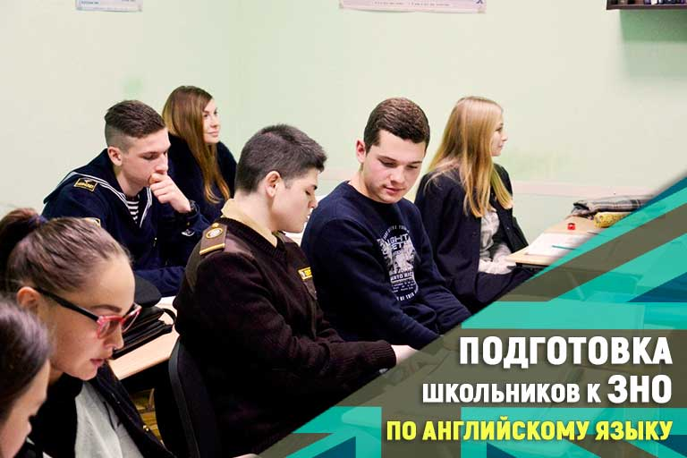 Подготовка школьников ЗНО английский язык