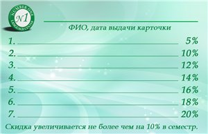 FRIEND'S CARD СКИДКИ FRIEND'S CARD Number One Language Center