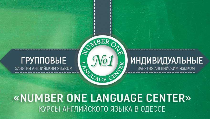 Курсы английского в группе и индивидуальные занятия английским Number One