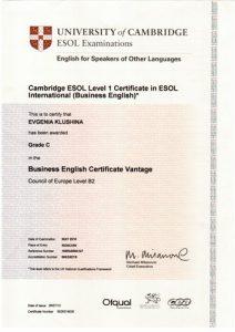 Сертификат BULATS (Business Testing Language Service)