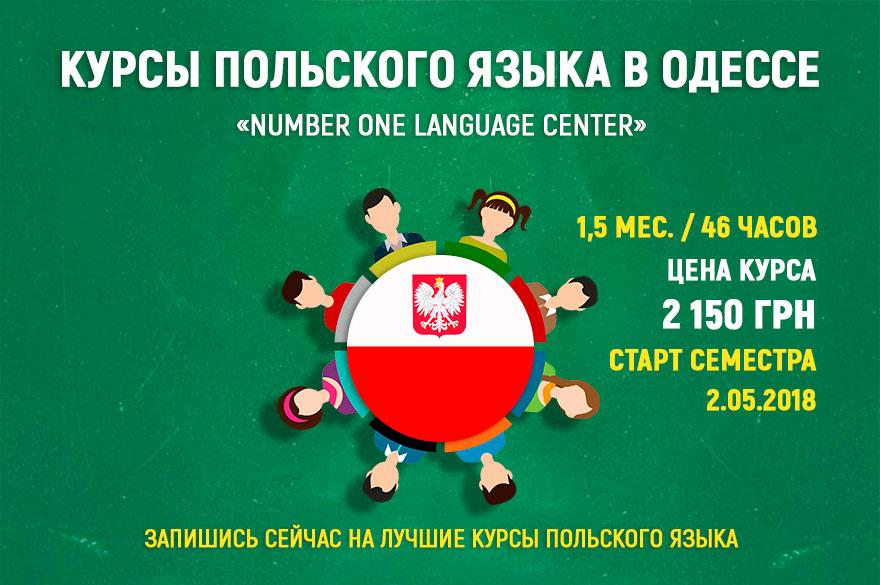 Курсы польского языка в Одессе