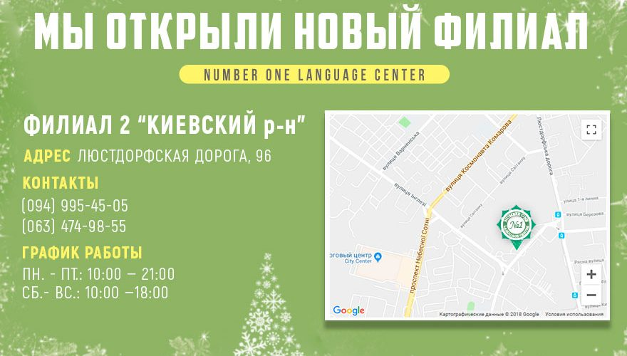 Новый филиал Number One Language Center Киевский р н Таирова