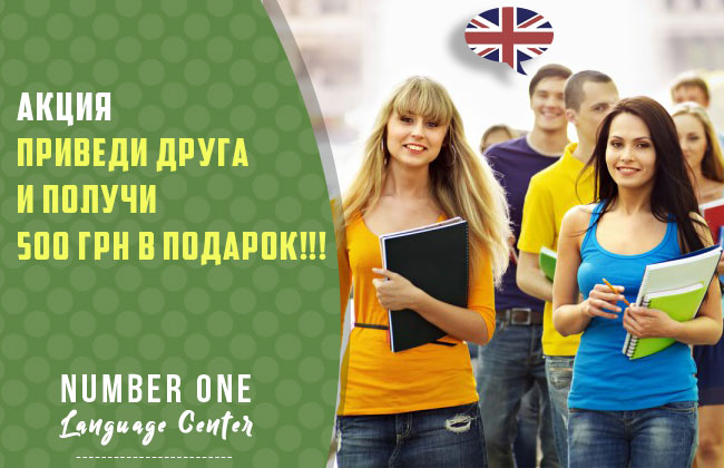 ПРИВЕДИ ДРУГА АКЦИЯ NUMBER ONE LANGUAGE CENTER