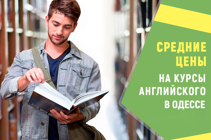 Стоимость курсов английского языка в Одессе в 2019 году