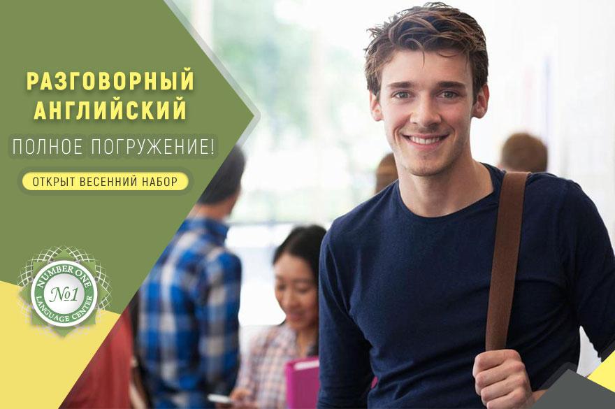 Весенний набор в группы Разговорный английский в Одессе
