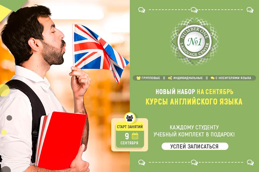 Курсы английского языка Одесса сентябрь