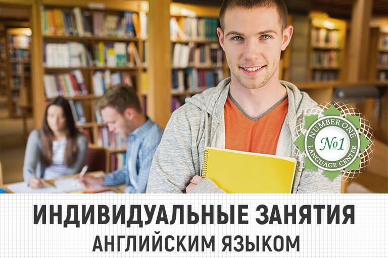 Індивідуальні заняття англійською