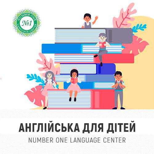Англійська для дітей Одеса