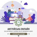 Онлайн курси англійської Одеса