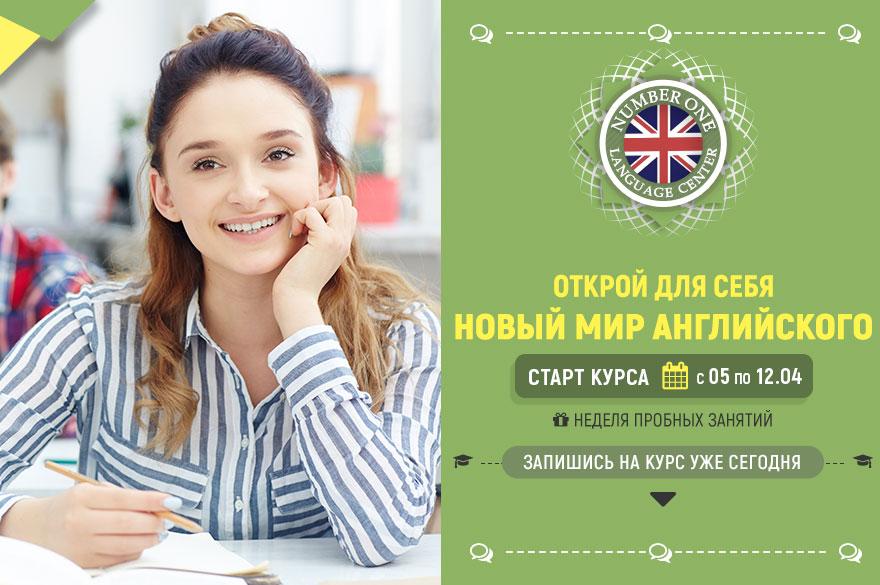Курси англійської мови 2021 відкритий набір Квітень